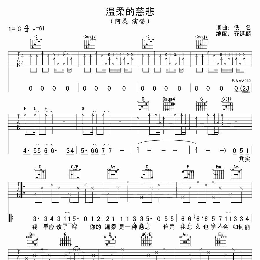 温柔的慈悲吉他谱