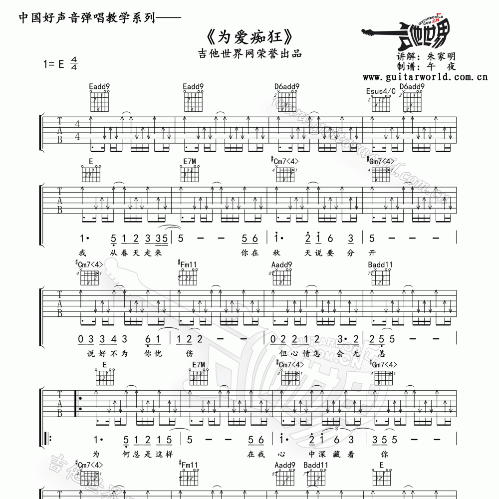 为爱痴狂吉他谱