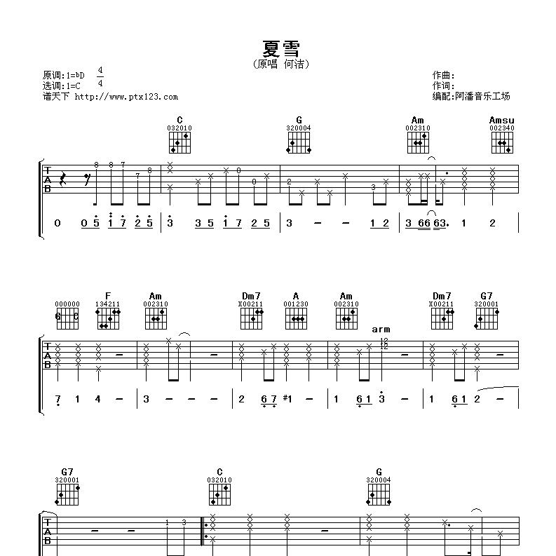 夏雪吉他谱