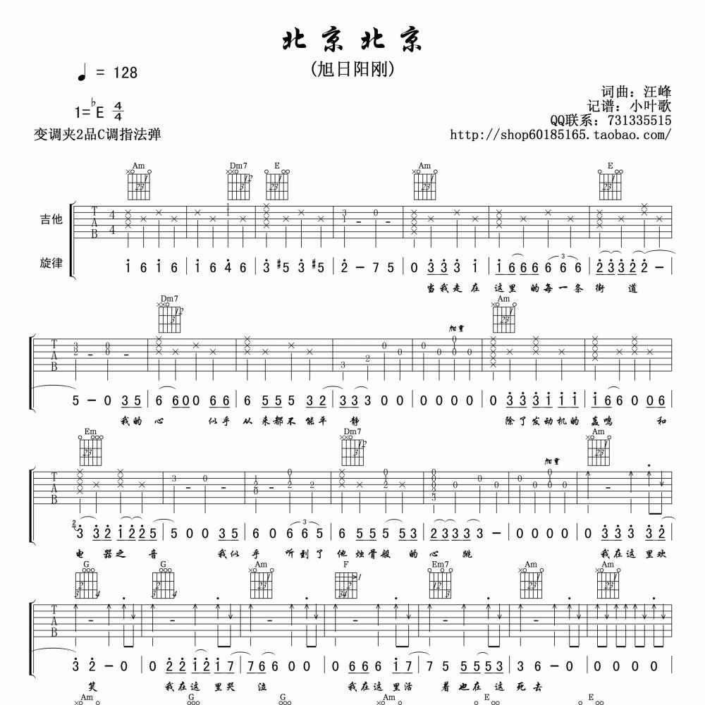 北京北京吉他谱