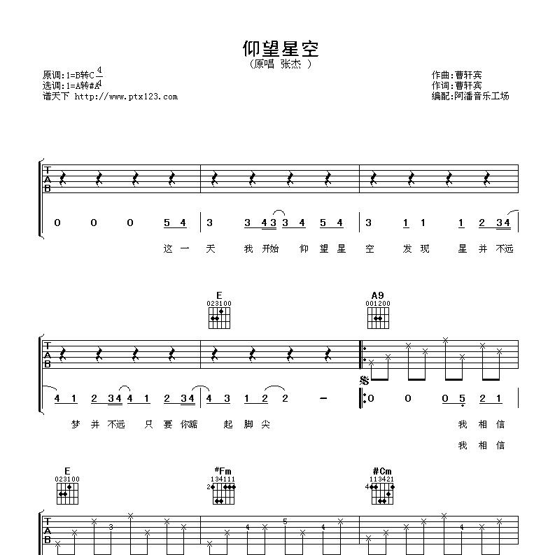 仰望星空吉他谱