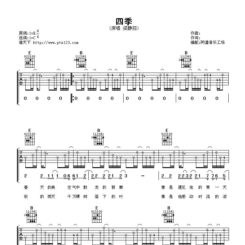 四季吉他谱