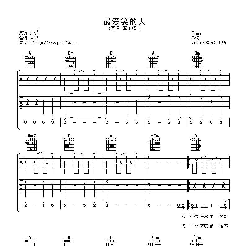 最爱笑的人吉他谱