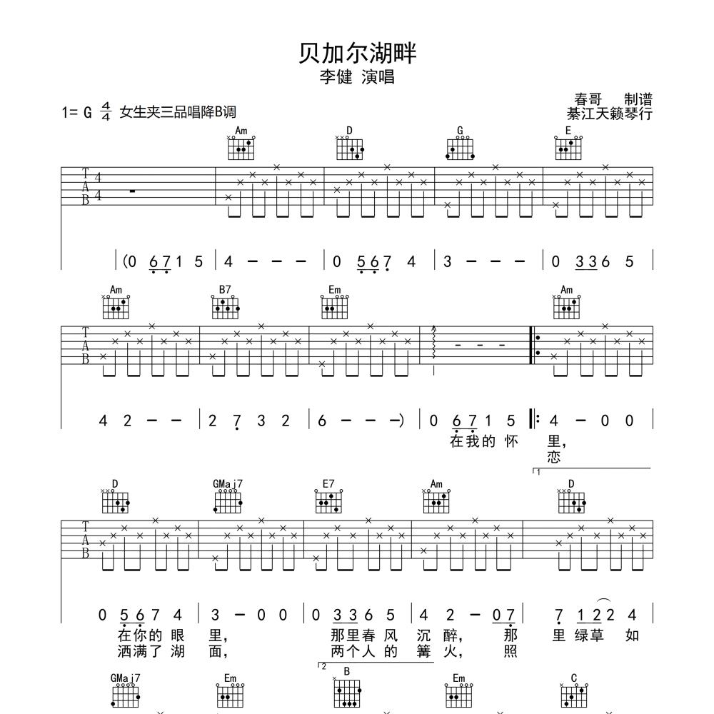 贝加尔湖畔吉他谱