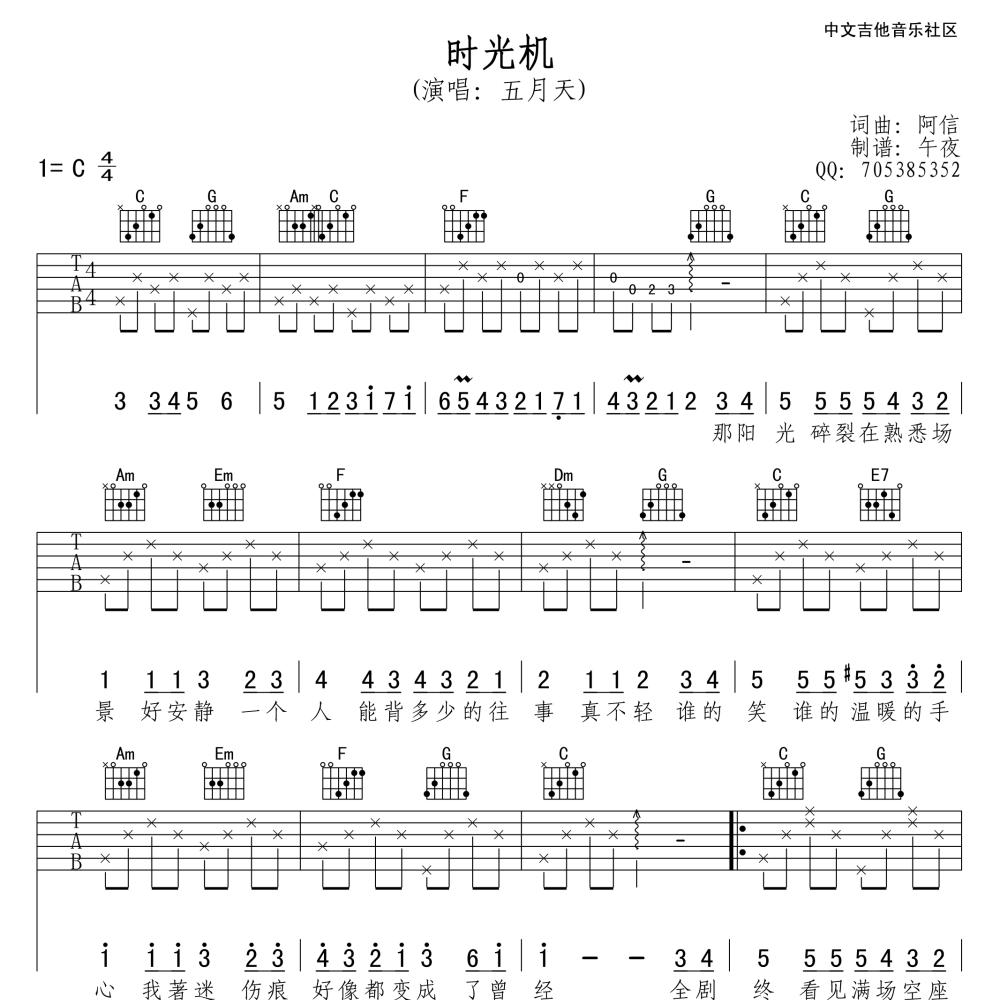 时光机吉他谱
