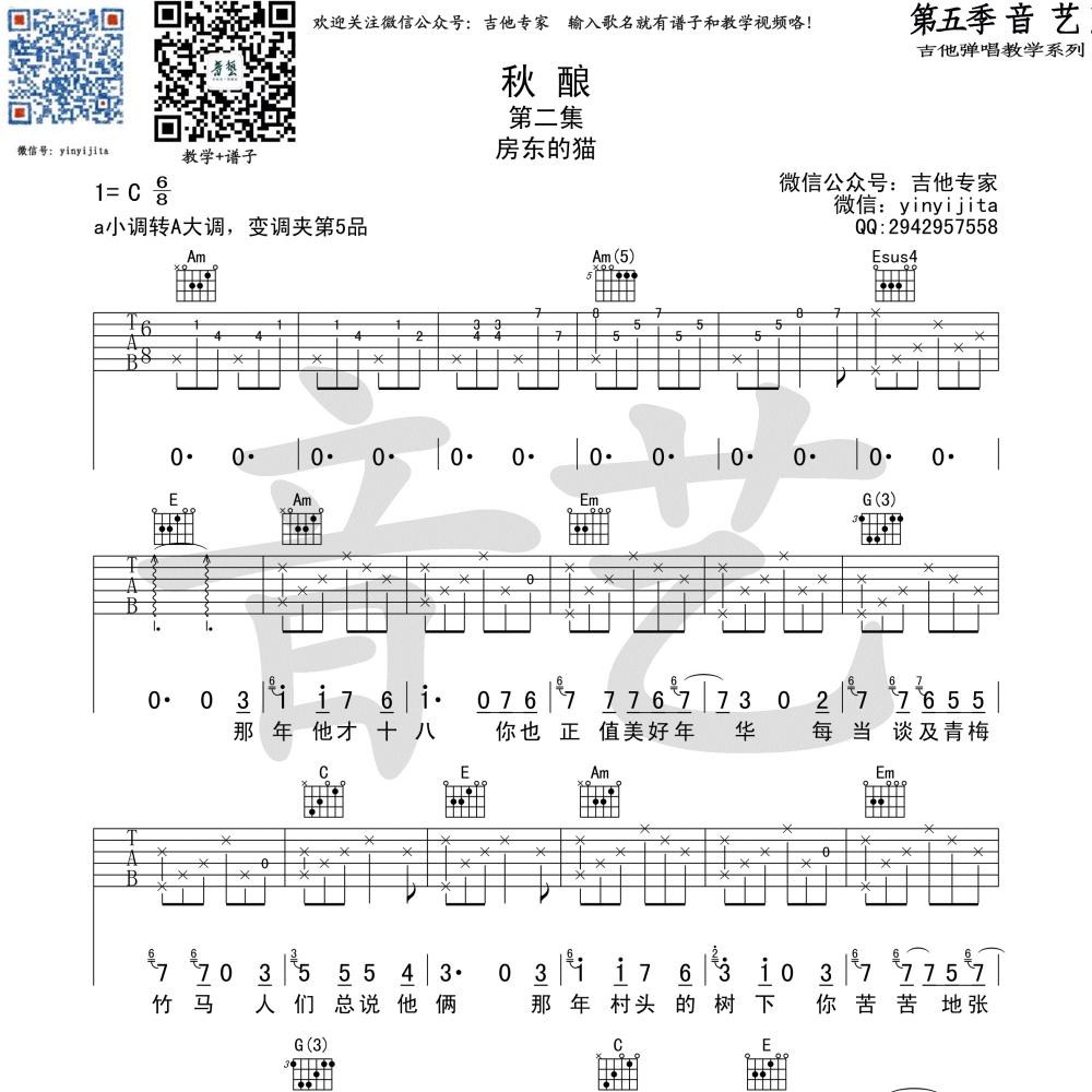 秋酿吉他谱