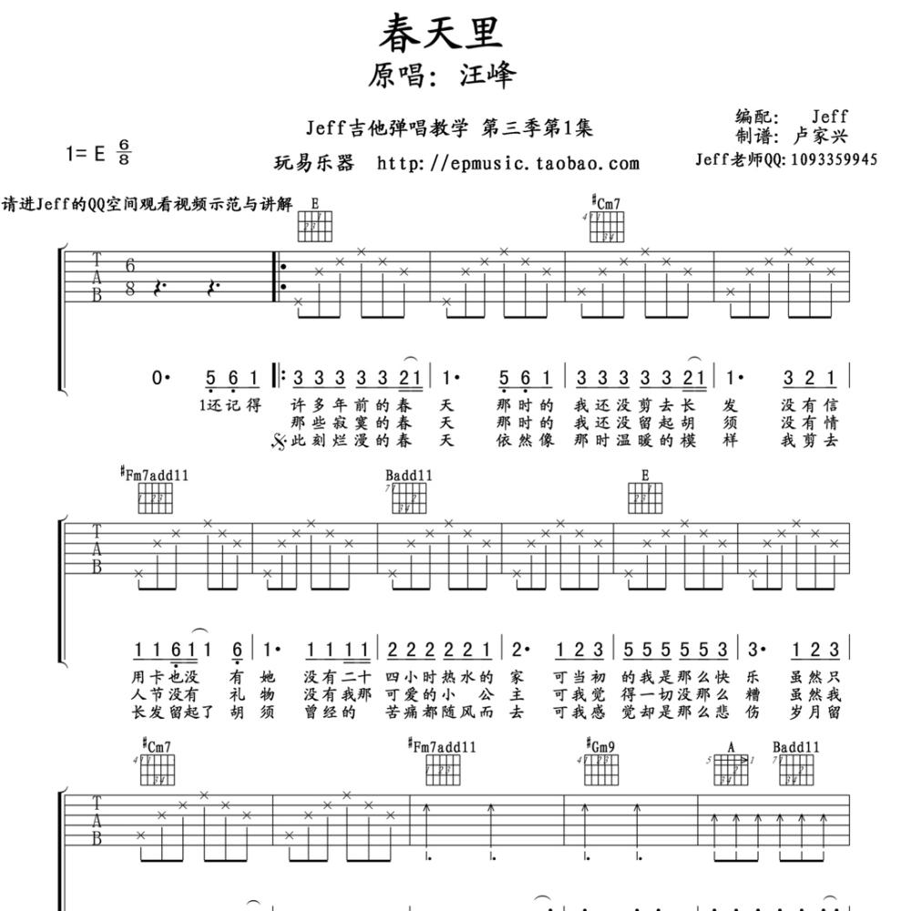 春天里吉他谱