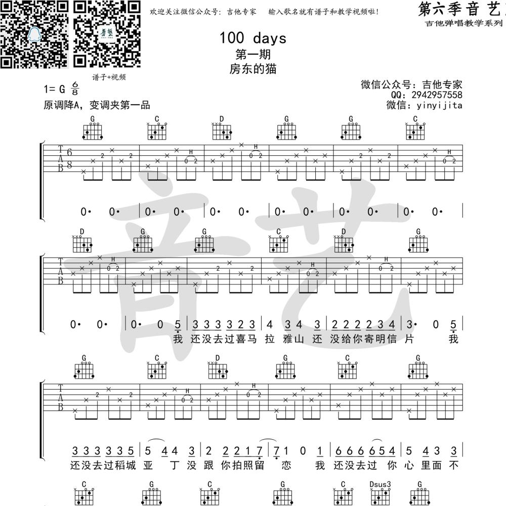 100 DAYS吉他谱