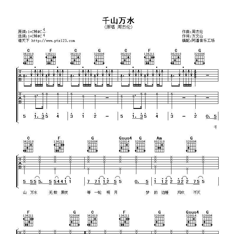 千山万水吉他谱