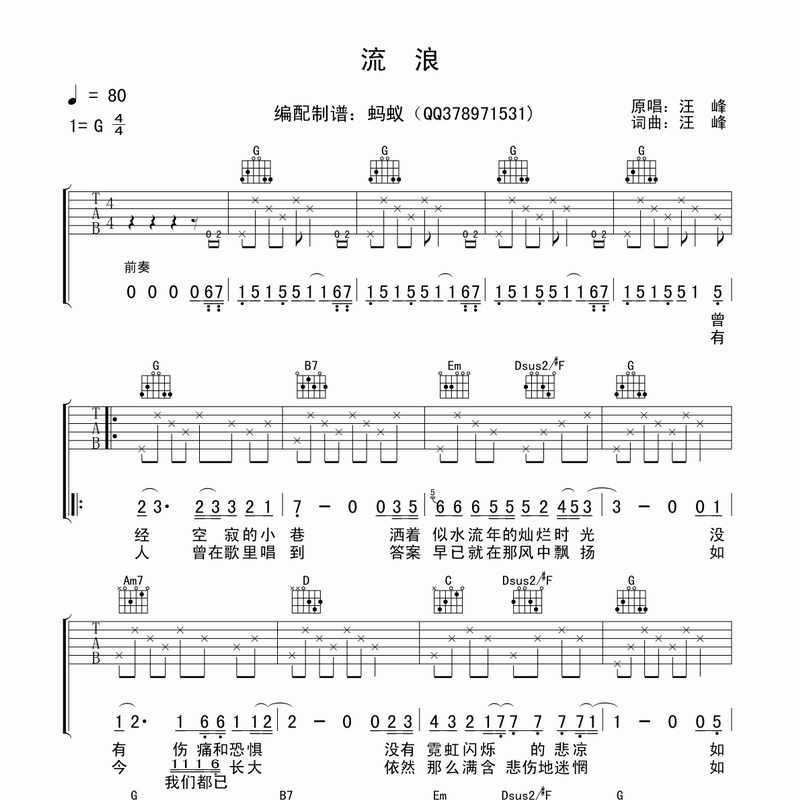 流浪吉他谱