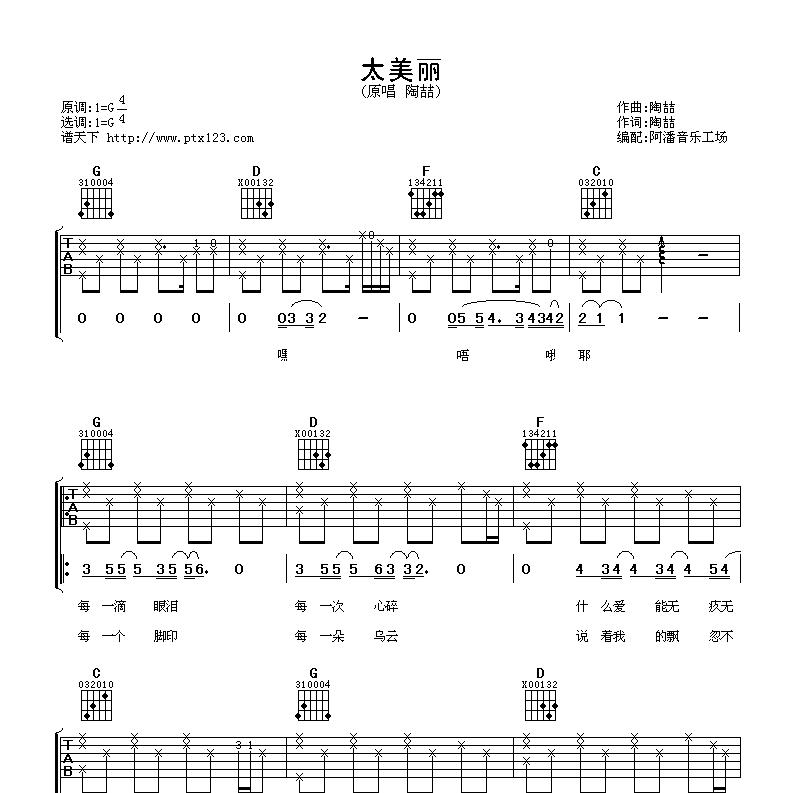 太美丽吉他谱