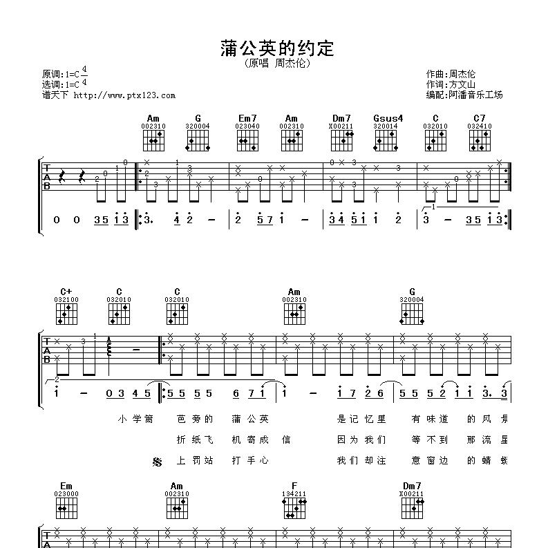 蒲公英的约定吉他谱