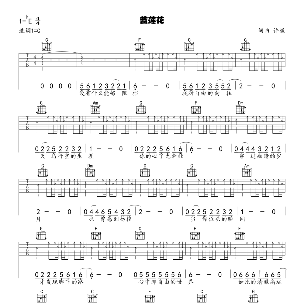 蓝莲花吉他谱