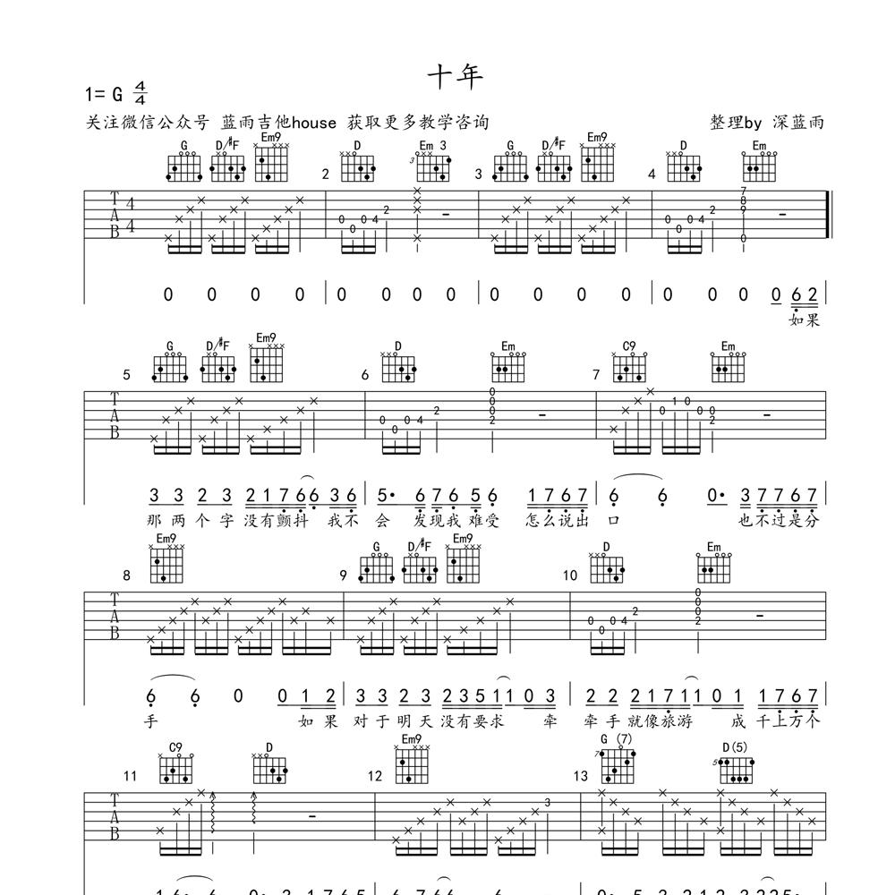 十年吉他谱