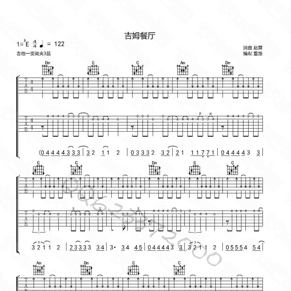 吉姆餐厅吉他谱