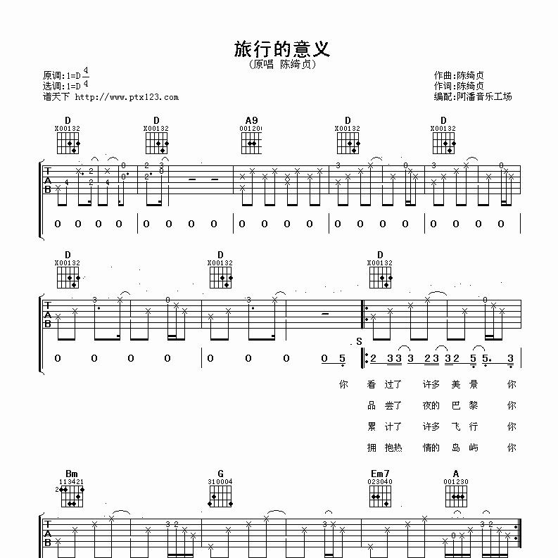 旅行的意义吉他谱