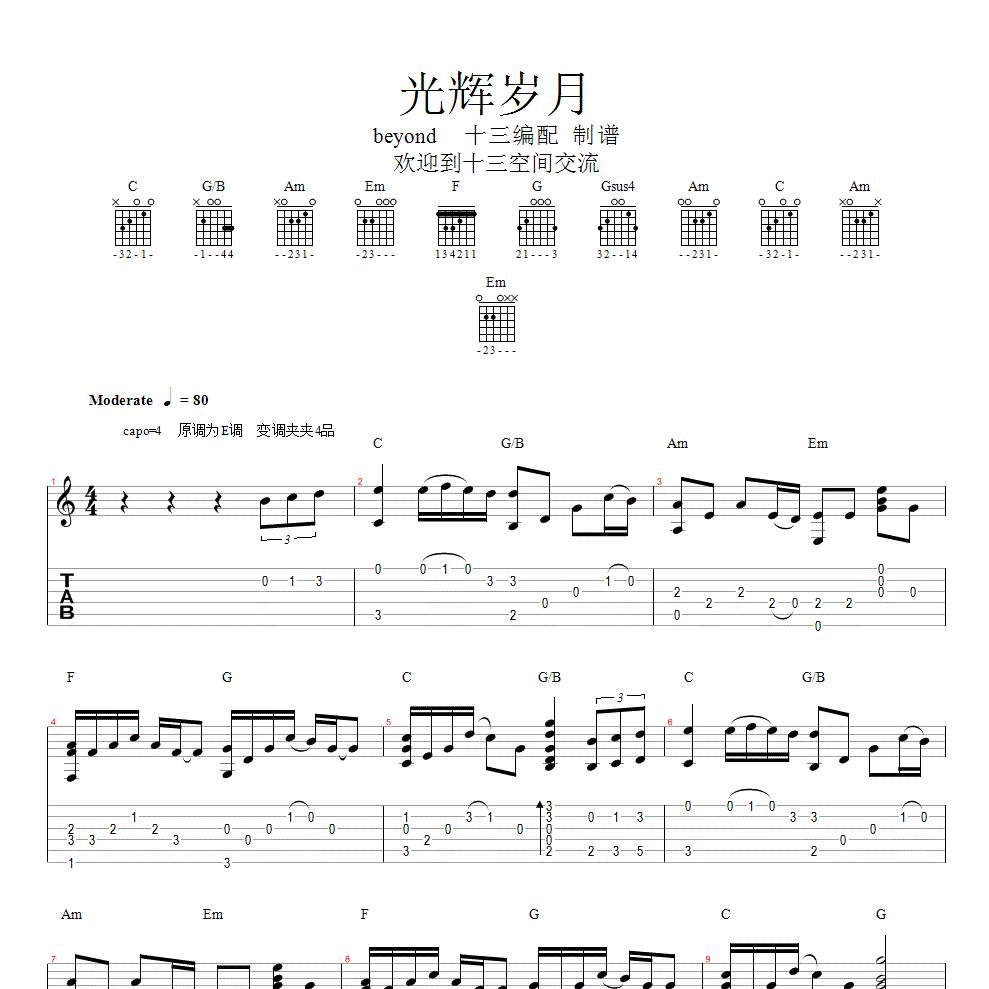 光辉岁月吉他谱