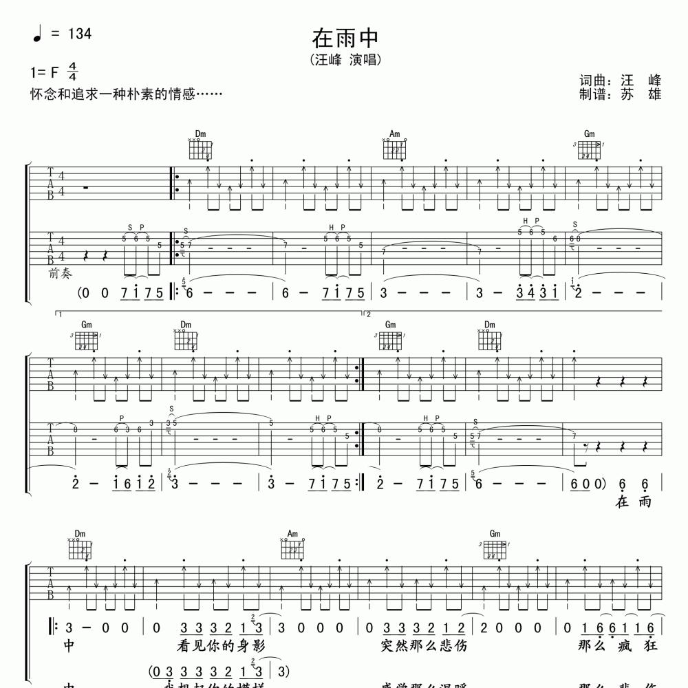 在雨中吉他谱