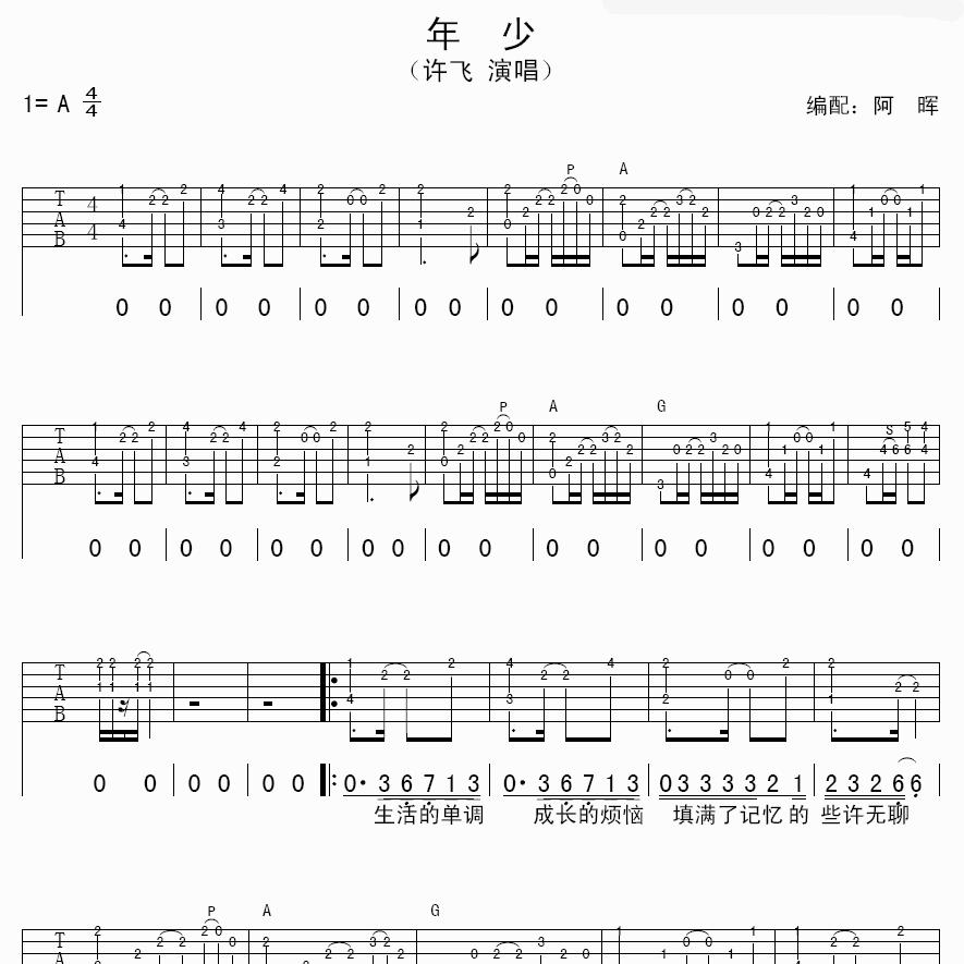 年少吉他谱