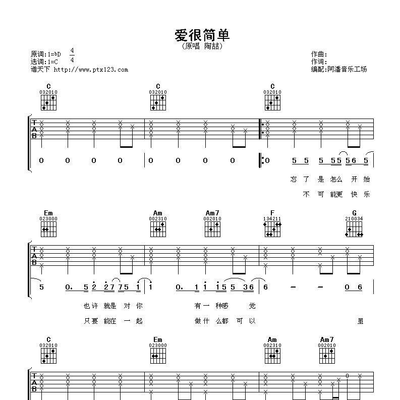 爱很简单吉他谱