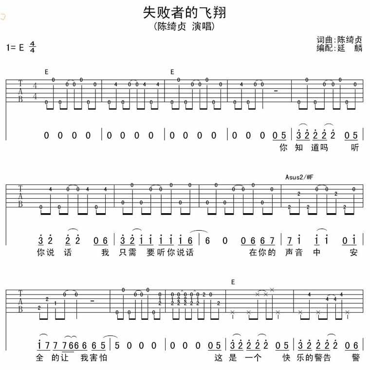 失败者的飞翔吉他谱