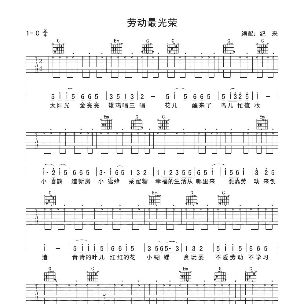 劳动最光荣吉他谱