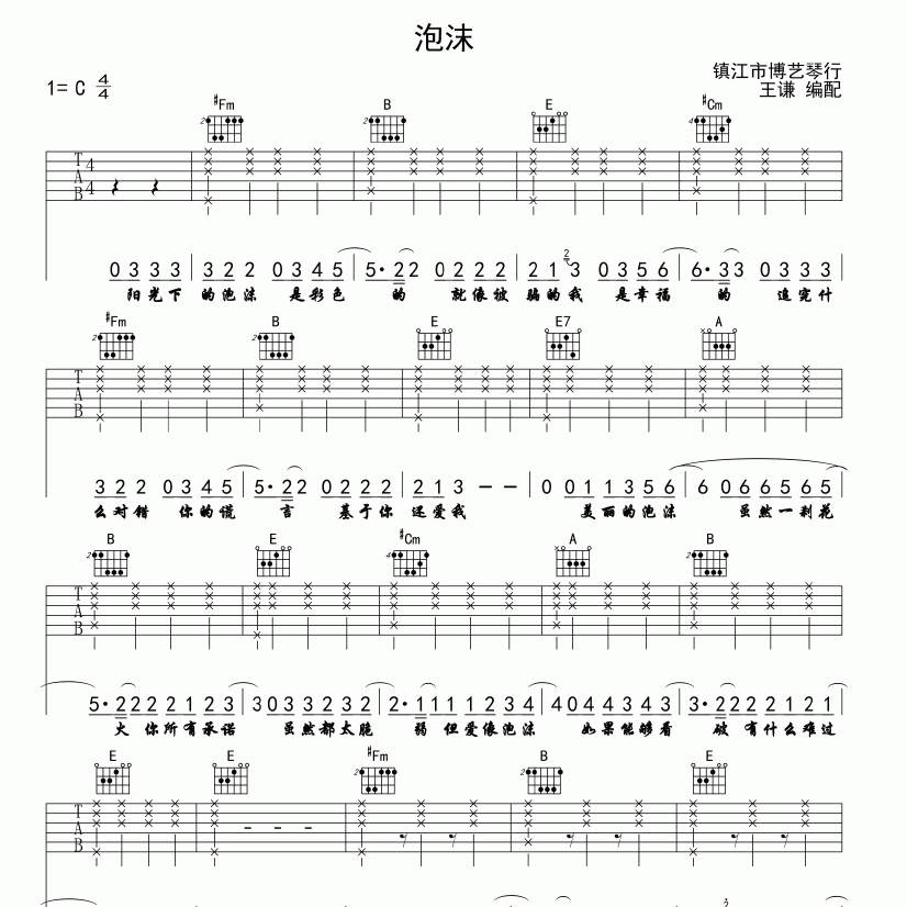 泡沫吉他谱