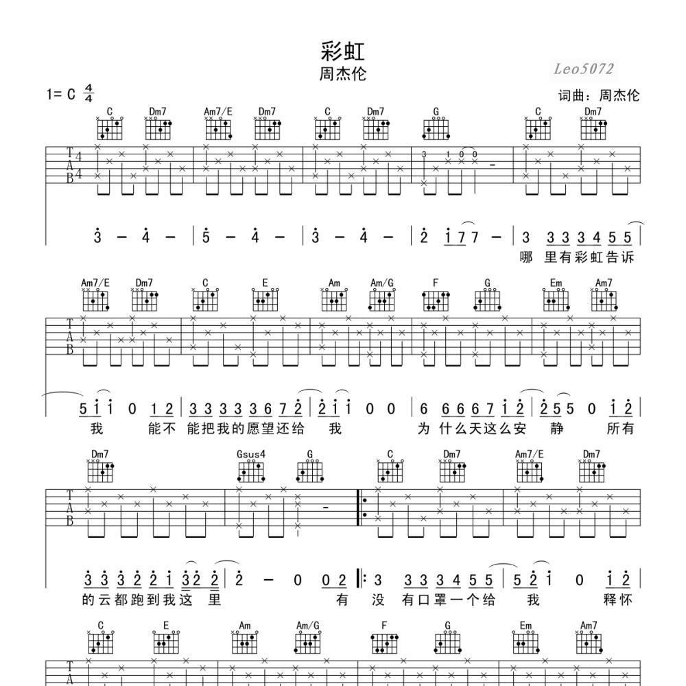 彩虹吉他谱