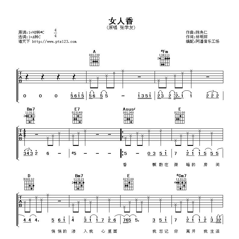 女人香吉他谱