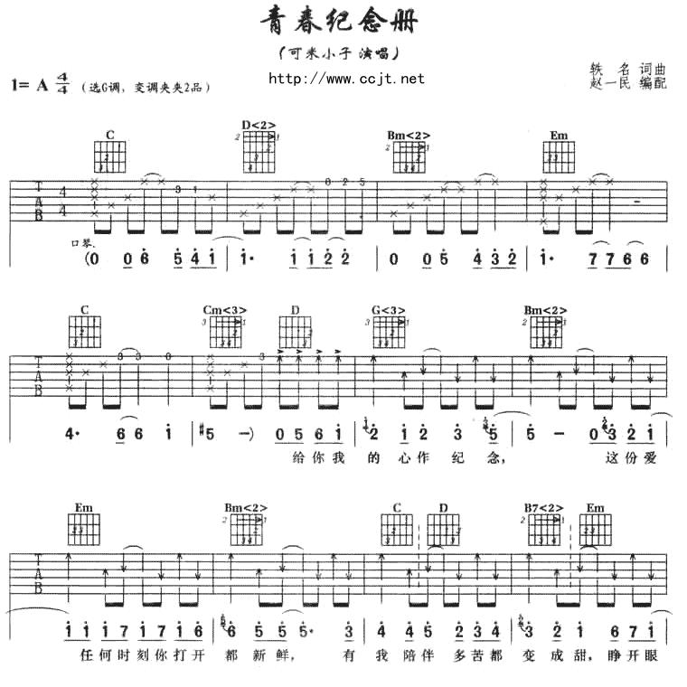 纪念册吉他谱