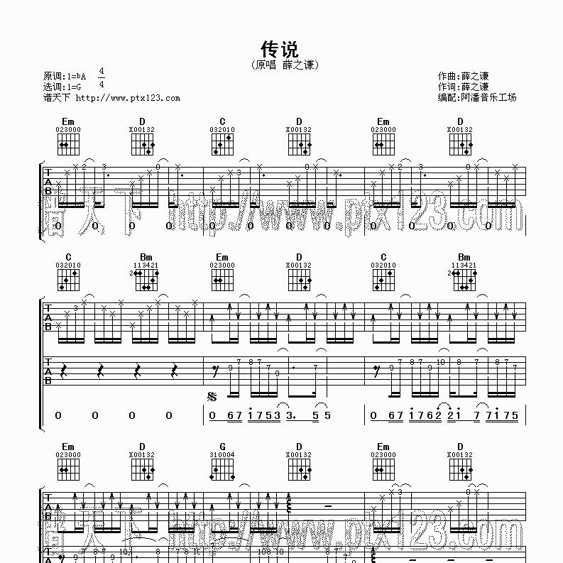 传说吉他谱