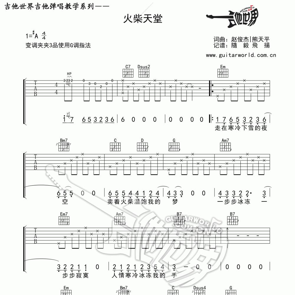 火柴天堂吉他谱