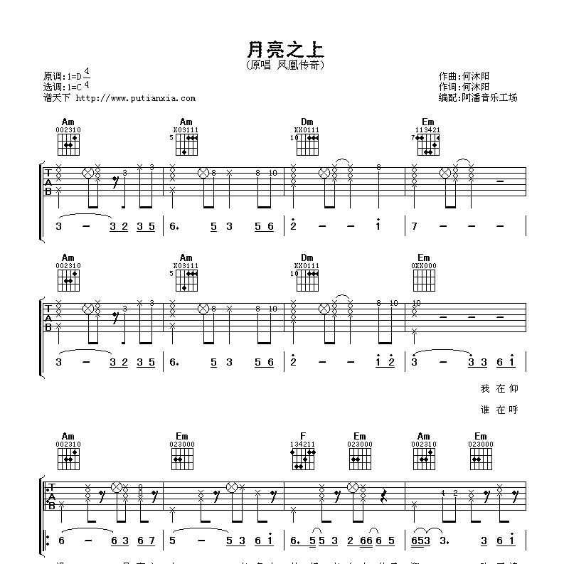 月亮之上吉他谱