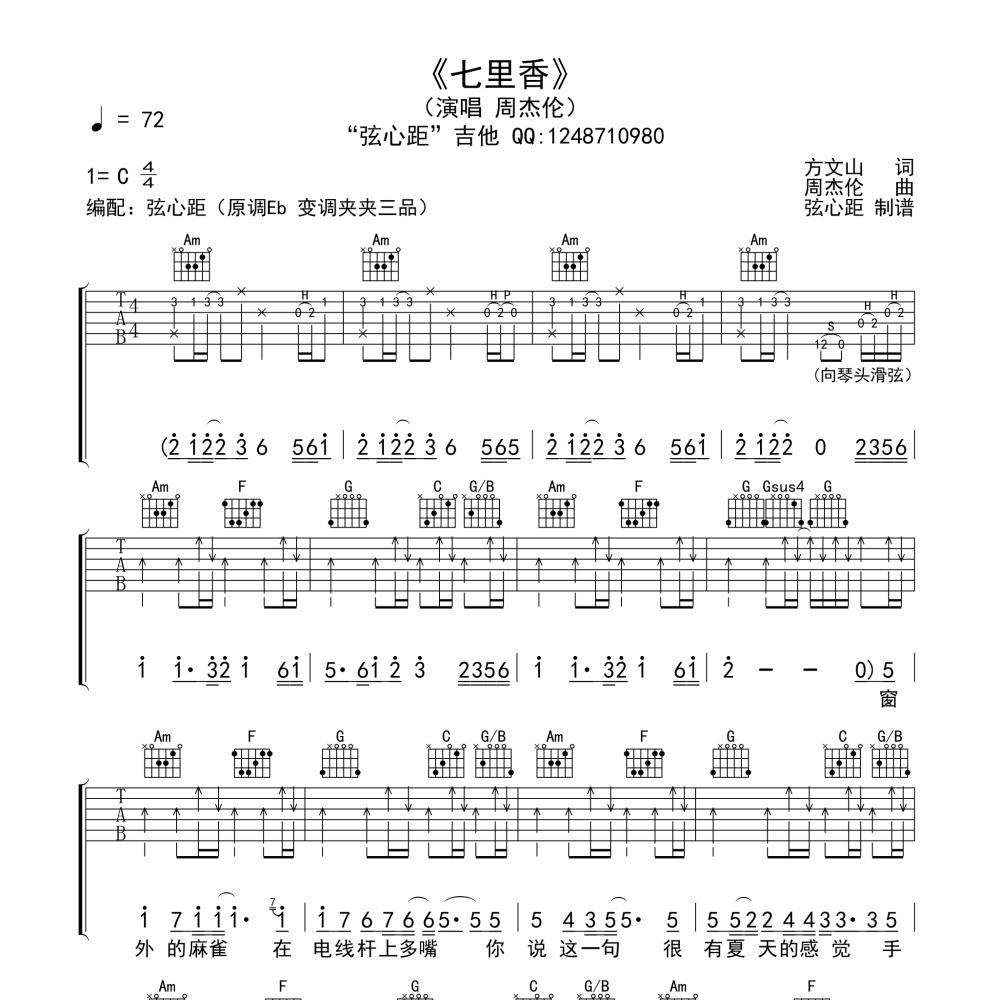 七里香吉他谱