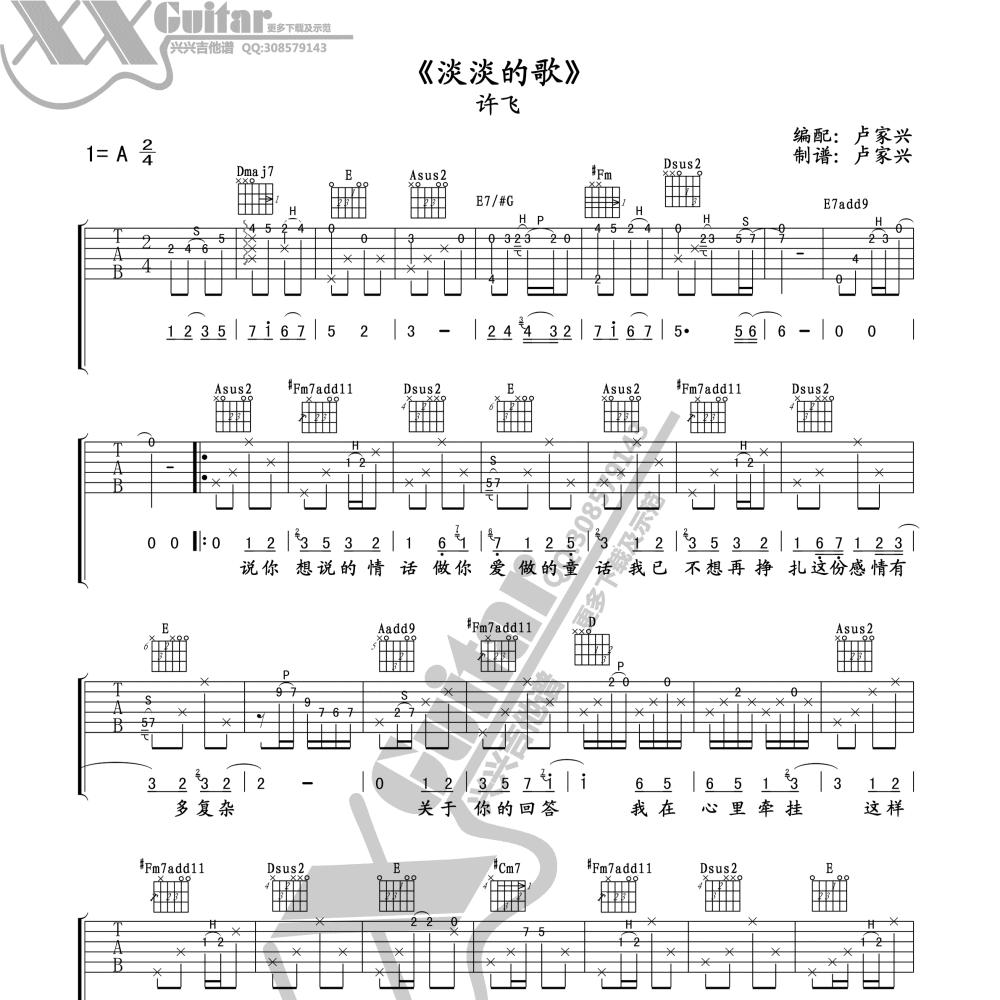 淡淡的歌吉他谱