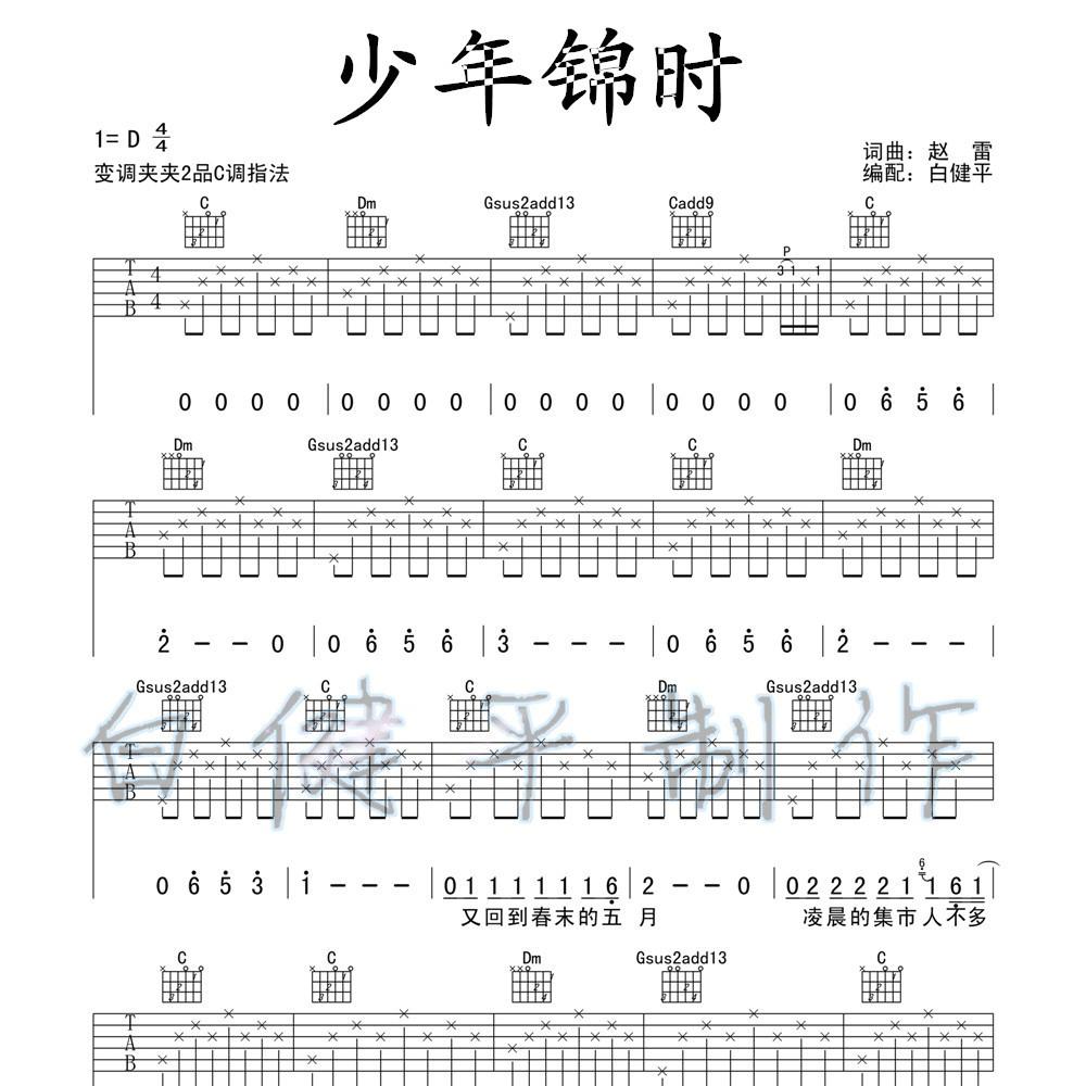 少年锦时吉他谱