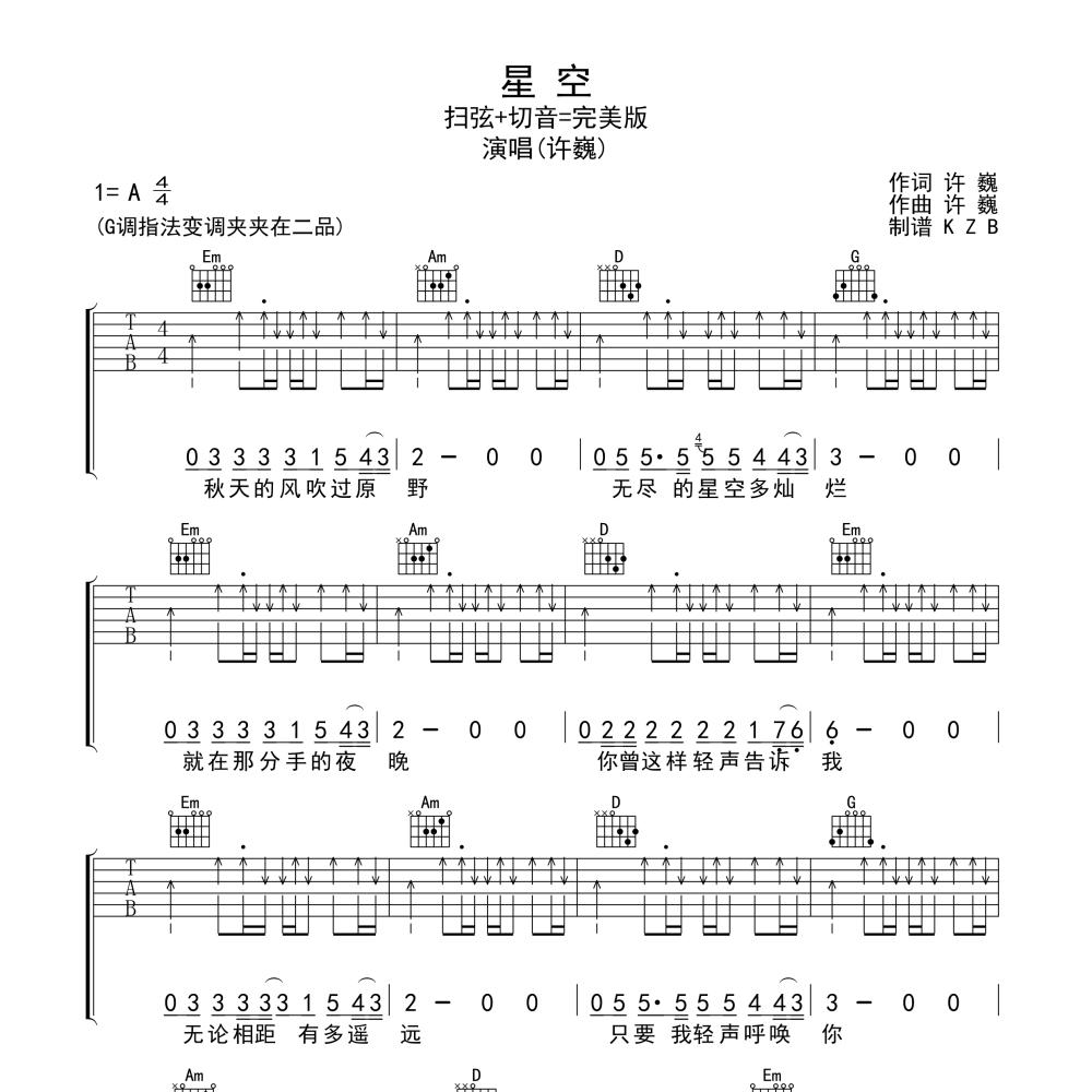 星空吉他谱