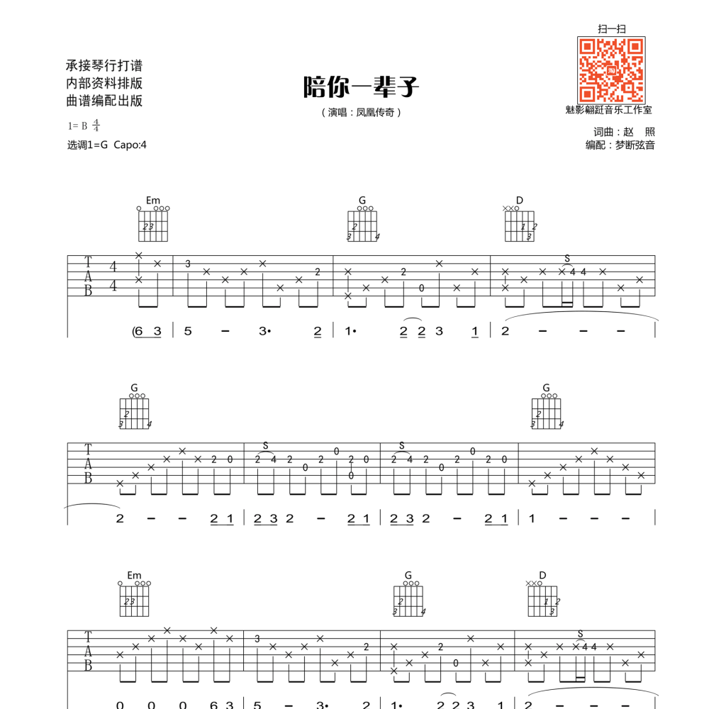 陪你一辈子吉他谱