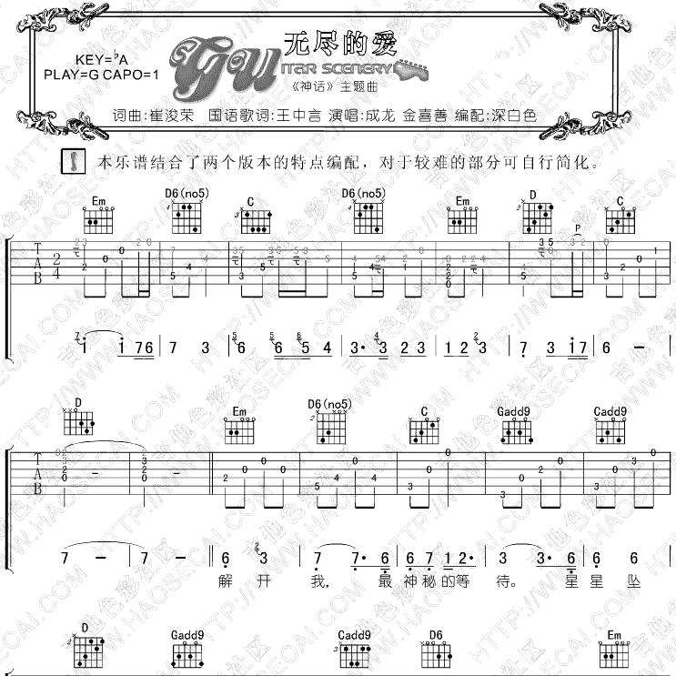 无尽的爱吉他谱
