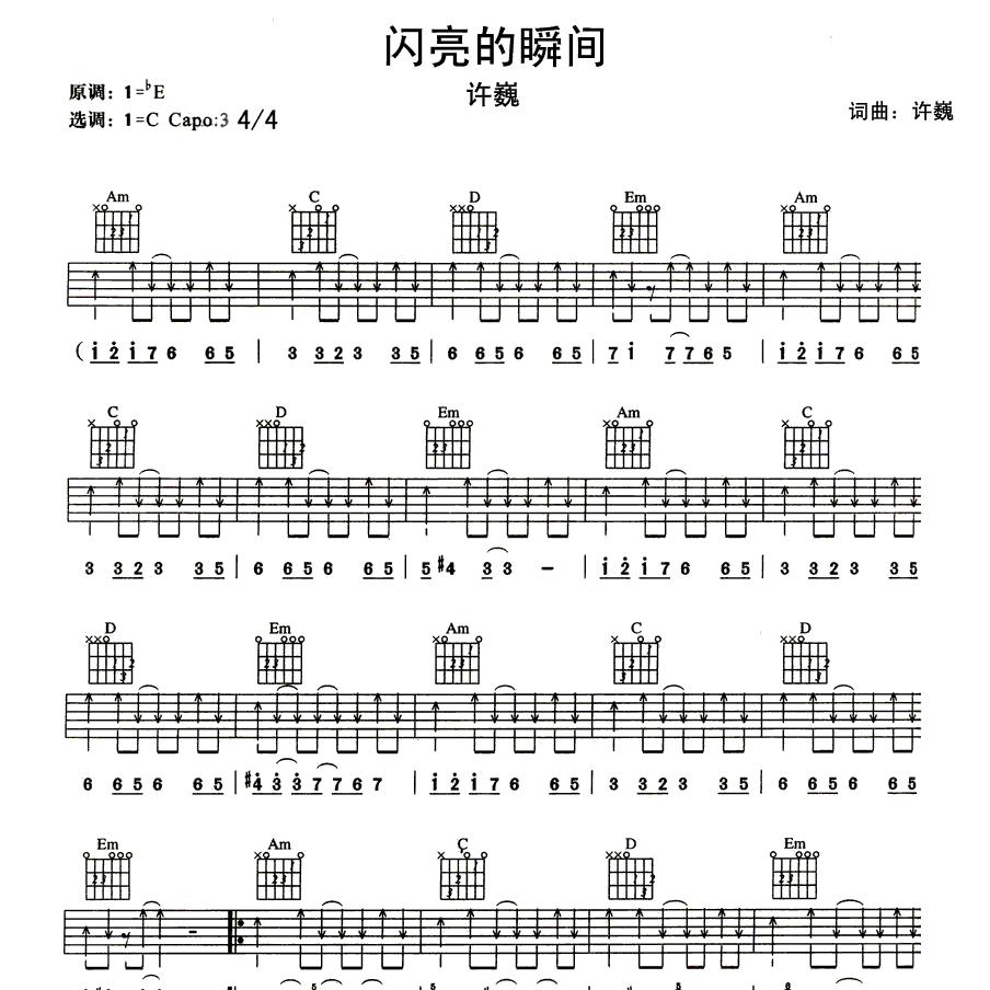 闪亮的瞬间吉他谱