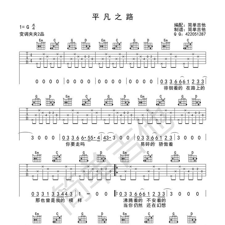 平凡之路吉他谱