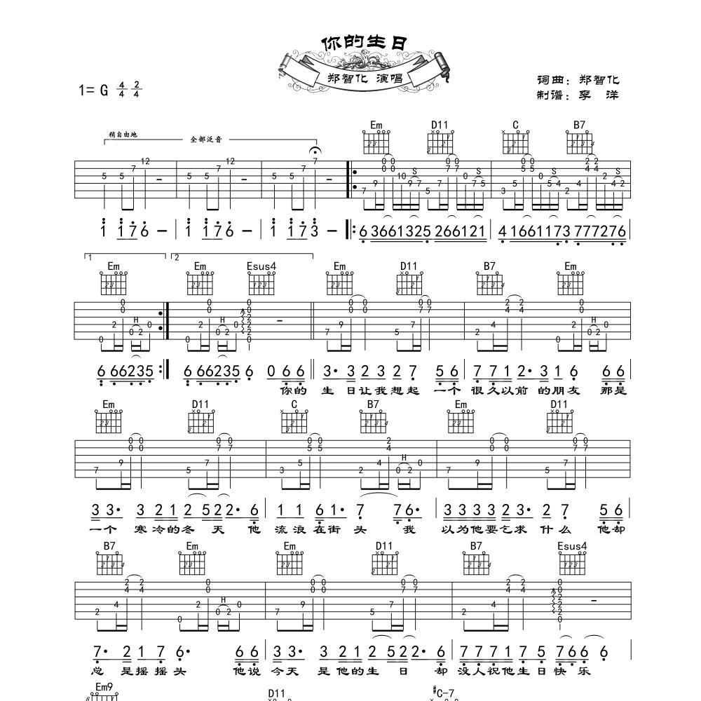 你的生日吉他谱