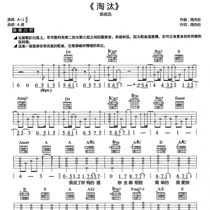 淘汰吉他谱