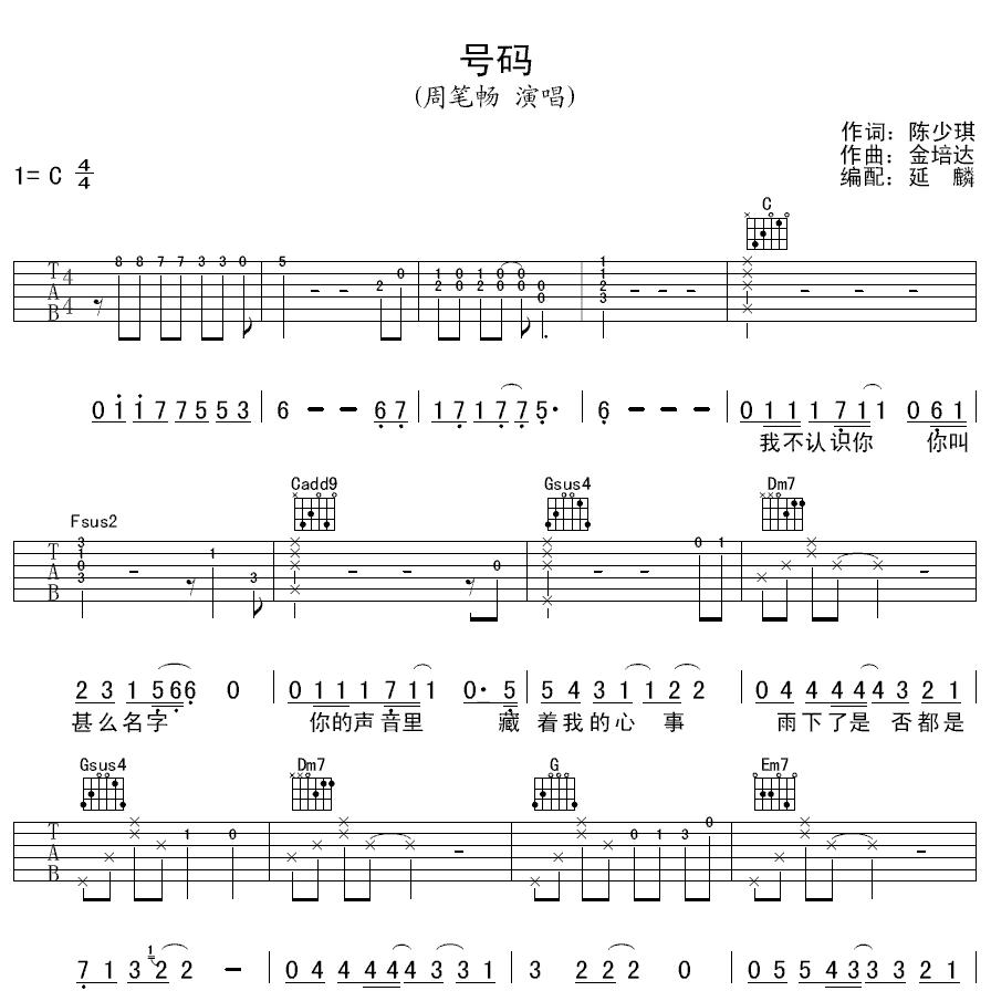 号码吉他谱
