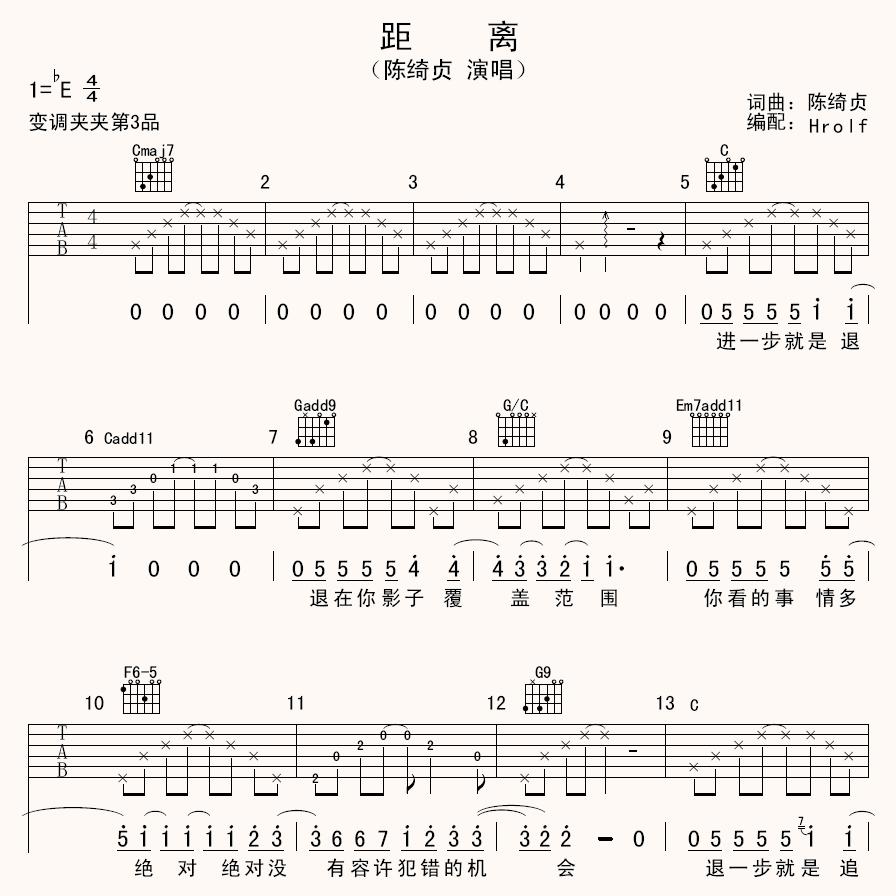 距离吉他谱