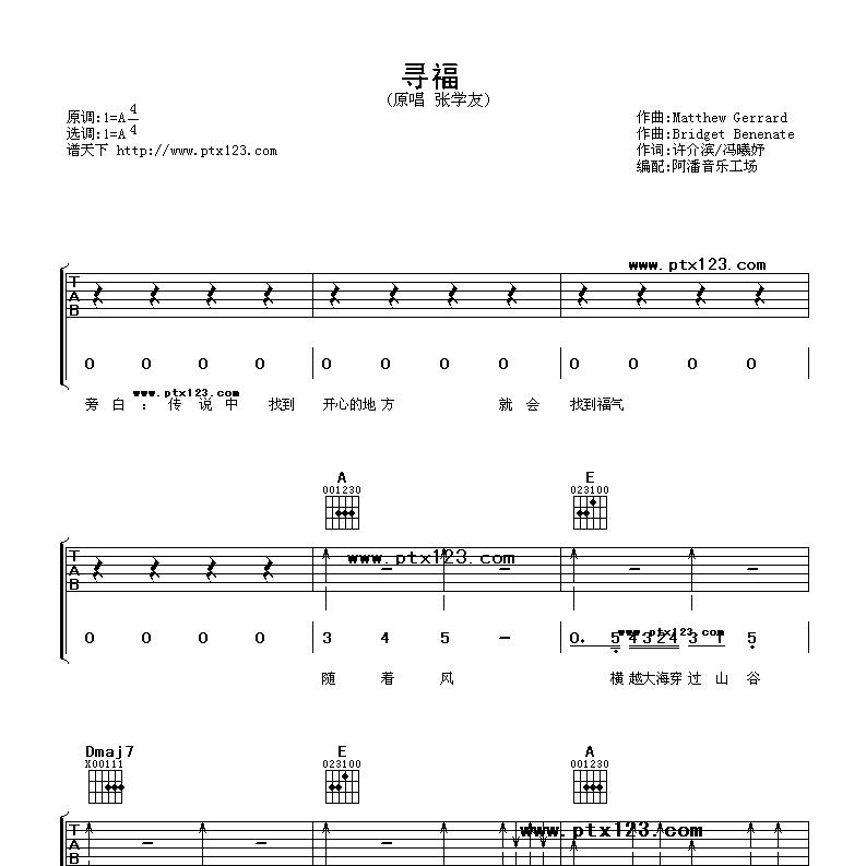 寻福吉他谱