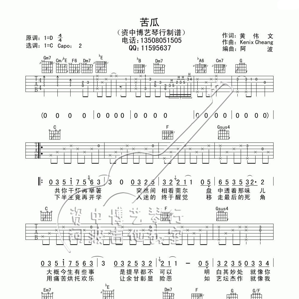 BITTER GOURD吉他谱