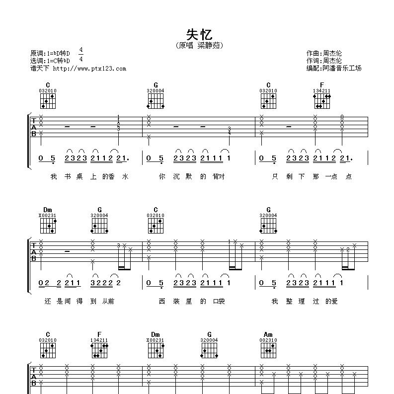 失忆吉他谱