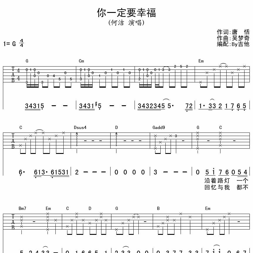 你一定要幸福吉他谱