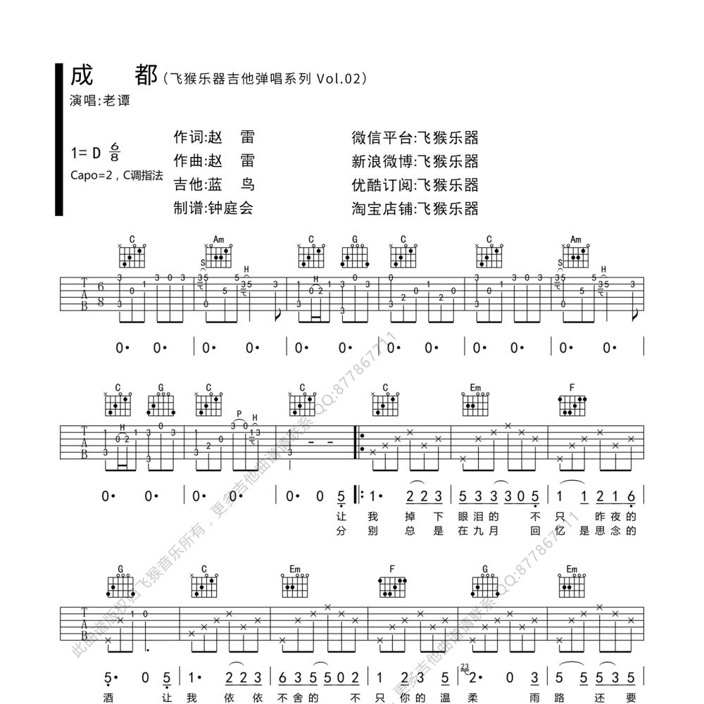 成都吉他谱